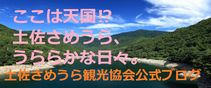 土佐さめうら観光協会ブログ