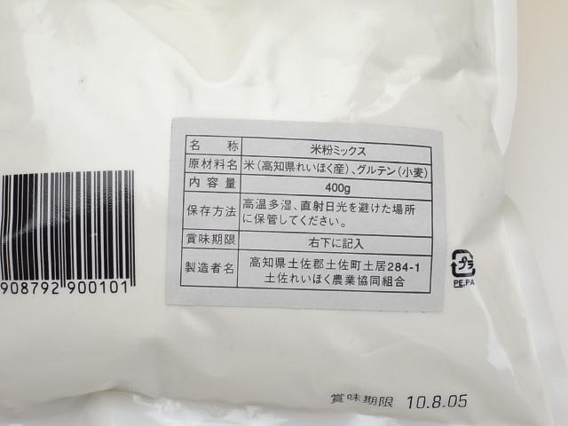 米粉ミックス400グラム(品質表示)