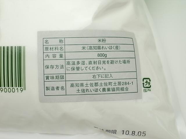 米粉 800g(品質表示)