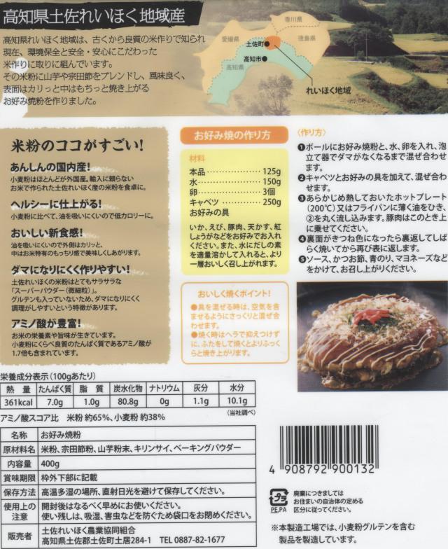 米粉のお好み焼き(裏)